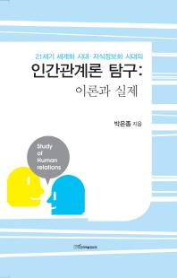 인간관계론 탐구: 이론과 실제