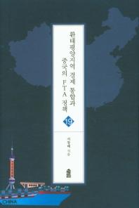 환태평양지역 경제 통합과 중국의 FTA 정책