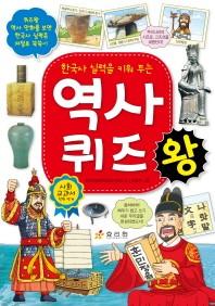 한국사 실력을 키워 주는 역사 퀴즈왕