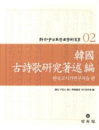 정여 윤영옥 박사 학술총서. 2: 한국고시가연구저술 편