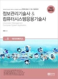 정보관리기술사 & 컴퓨터시스템응용기술사. 8: 데이터베이스
