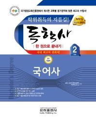 국어사 한 권으로 끝내기(독학사 국어국문학 2단계)(2021)