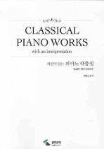피아노 작품집(초급편)