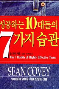 성공하는 10대들의 7가지 습관