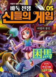 바둑전쟁 신들의 게임. 5: 마법의 봉인