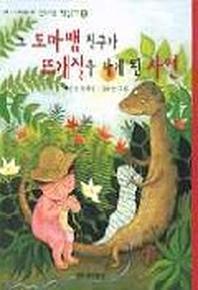 그 도마뱀 친구가 뜨개질을 하게 된 사연 (신나는 책읽기 2)