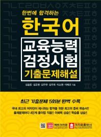 한번에 합격하는 한국어교육능력검정시험 기출문제해설