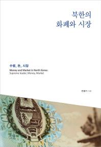 북한의 화폐와 시장