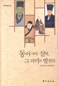 동아시아 실학 그 의미와 발전. 2