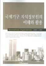 국제기구 지식정보원의 이해와활용