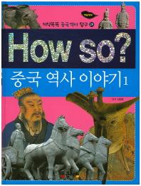 How So?: 중국 역사 이야기. 1