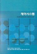 제어시스템(4판) (FEEDBACK CONTROL SYSTEMS)