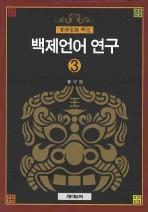 백제언어 연구. 3