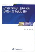 성과관리계획상의 만족도지표 실태분석 및 개선방안 연구