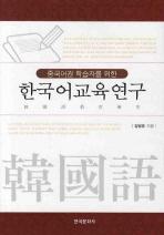 중국어권 학습자를 위한 한국어교육연구