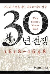 30년 전쟁(1618-1648)