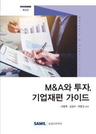 M&A와 투자, 기업재편 가이드