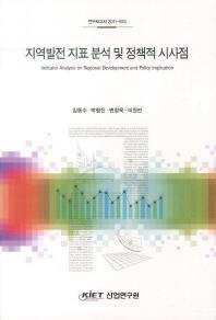 지역발전 지표 분석 및 정책적 시사점
