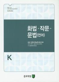 고등 국어 영역 화법 작문 문법(언어)(2020)(2021 수능대비)