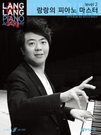 랑랑의 피아노 마스터. 2