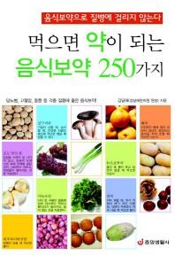 먹으면 약이 되는 음식보약 250가지