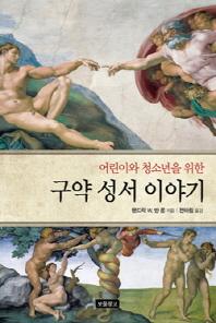 어린이와 청소년을 위한 구약 성서 이야기