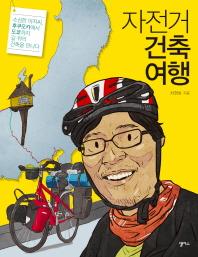자전거 건축여행