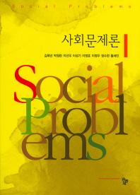 사회문제론