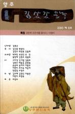 양주 김삿갓 문학(2010 제8호)
