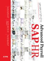 SAP ERP 운영 실무자를 위한 ADVANCED PAYROLL SAP HR