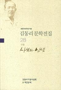탄생 100주년 기념 김동리 문학전집. 28: 사색과 인생