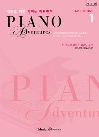 성인을 위한 피아노 어드벤처. 1