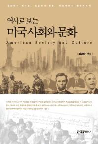 역사로 보는 미국 사회와 문화