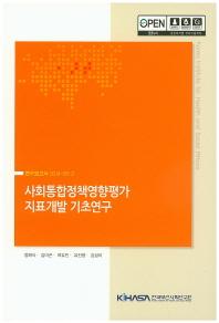 사회통합정책영향평가 지표개발 기초연구