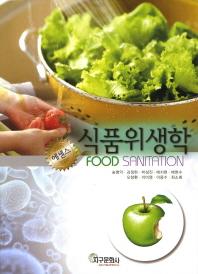에센스 식품위생학