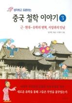 생각하고 토론하는 중국 철학 이야기 3