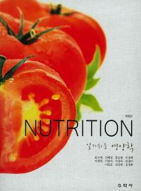 알기쉬운 영양학(Nutrition)