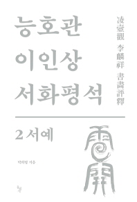 능호관 이인상 서화평석. 2: 서예