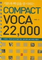 기본과 핵심을 중시하는 COMPACT VOCA 22000