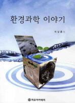 환경과학 이야기