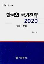 한국의 국가전략 2020 (대북 통일)