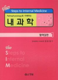 Pathophysiology로 이해하는 내과학. 1: 혈액질환