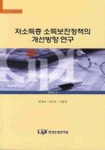 저소득층 소득보전정책의 개선방향 연구