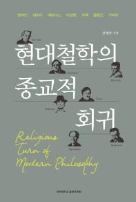 현대철학의 종교적 회귀