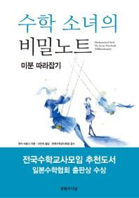 수학 소녀의 비밀노트: 미분 따라잡기