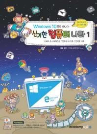 Windows10 으로 떠나는 신기한 컴퓨터 나라. 1