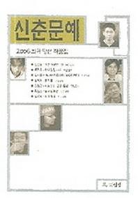 신춘문예 희곡 당선 작품집(2006)