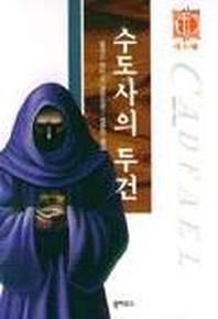 수도사의 두건(캐드펠시리즈 3)