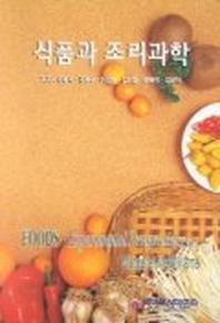 식품과 조리과학