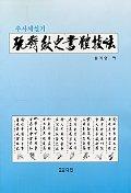 완제추사서체기법(추사체실기)